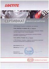 Сертификат Хенкель 2016