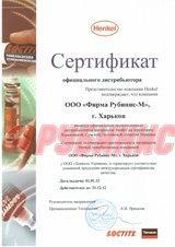 Сертификат Henkel 2012