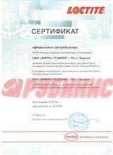 Сертификат Henkel 2014