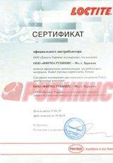 Сертификат Henkel 2013