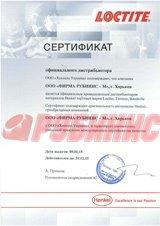 Сертификат Henkel 2015