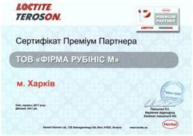 Сертификат официального дистрибьютера Henkel Loctite
